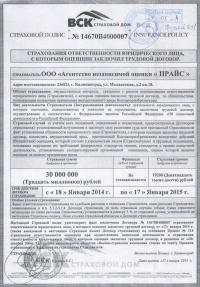 Свидетельство оценка в Калининграде